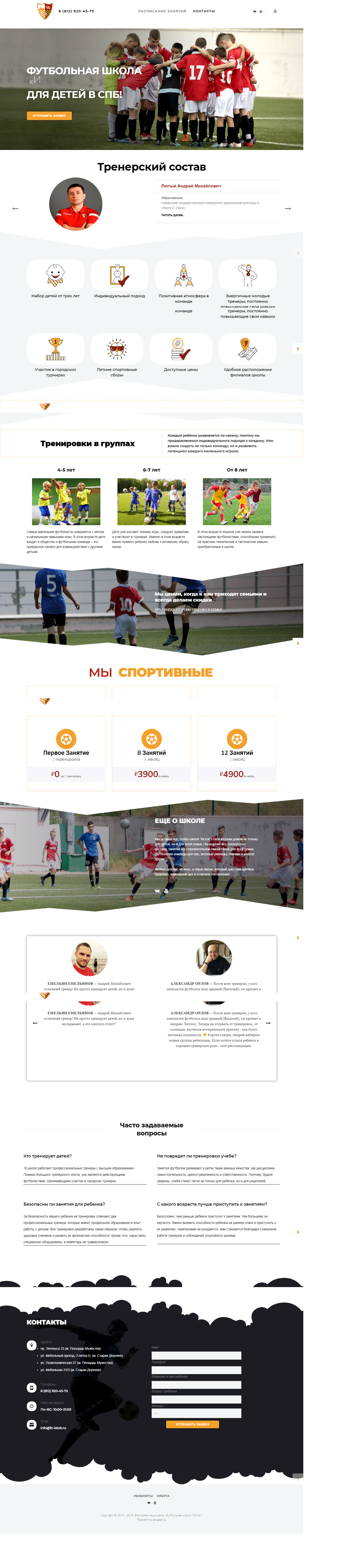 сайт fc-istok.ru