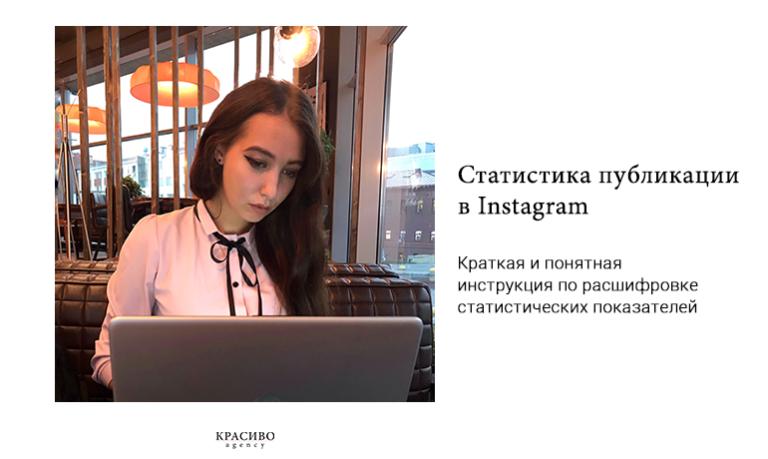 Статистика публикации в Instagram. Как расшифровать